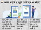 1 अगस्त से बैंक हॉलिडे वाले दिन भी मिलेगी सैलरी, बैंक आपके अकाउंट से EMI भी काट लेगा|बिजनेस,Business - Money Bhaskar