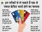 समझदार यूजर के लिए फायदेमंद होते हैं एक से ज्यादा क्रेडिट कार्ड, इन 6 तरीकों से ले सकते हैं फायदा|बिजनेस,Business - Money Bhaskar