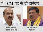 नया मुख्यमंत्री लिंगायत समुदाय से ही होगा, बसवराज और एमआर निरानी का दावा सबसे मजबूत|देश,National - Money Bhaskar