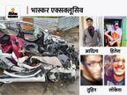 चार दोस्तों की मौत में बड़ा खुलासा; कट पॉइंट पर ड्राइवर ने अचानक रिवर्स लेकर मेन रोड पर आड़ा कर दिया ट्रक..उसी में जा घुसी कार|भोपाल,Bhopal - Money Bhaskar
