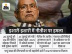 विधानसभा में तीसरे नंबर पर आई JDU तो सत्ता के साझेदार ही दिखाने लगे आंखें; इससे पहले CM के सामने किसी की जुबान नहीं खुलती थी बिहार,Bihar - Money Bhaskar