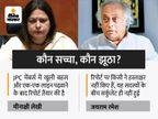 मीनाक्षी लेखी ने कहा- संसदीय समिति ने रिपोर्ट लोकसभा स्पीकर को भेजी; कमेटी मेंबर्स बोले- हमने रिपोर्ट देखी ही नहीं|देश,National - Money Bhaskar