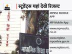 हर दूसरा स्टूडेंट फर्स्ट क्लास पास, किसी को सप्लीमेंट्री नहीं; नतीजे से नाखुश छात्र 1 सितंबर से शुरू होने वाले एग्जाम में शामिल हो सकते हैं|मध्य प्रदेश,Madhya Pradesh - Money Bhaskar