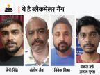 फिल्मी अंदाज में घर पर एक साथ बोलते थे धावा, आपत्तिजनक वीडियो बनाकर करते थे पैसों की डिमांड; 4 गिरफ्तार|जबलपुर,Jabalpur - Money Bhaskar