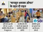 SBI से होम लोन लेने पर 31 अगस्त तक नहीं देनी होगी प्रोसेसिंग फीस, 6.70% ब्याज दर पर कर्ज दे रहा बैंक|बिजनेस,Business - Money Bhaskar
