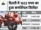 19 किलो वाले LPG सिलेंडर की कीमत 73.5 रुपए बढ़ी, नए रेट आज से लागू हुए|बिजनेस,Business - Money Bhaskar