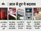 आज से महंगा हुआ गैस सिलेंडर, ATM से पैसे निकालने के लिए भी देना होगा ज्यादा चार्ज; 1 अगस्त से हुए 5 बड़े बदलाव|बिजनेस,Business - Money Bhaskar