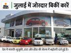 मारुति ने 1.62 लाख, तो टाटा ने 52 हजार कारें बेचीं, होंडा ने डोमेस्टिक सेल्स में 12 साल का रिकॉर्ड तोड़ा टेक & ऑटो,Tech & Auto - Money Bhaskar