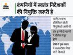 स्वतंत्र निदेशकों की नियुक्ति अब विशेष रिजोल्यूशन से ही हो पाएगी, जनवरी से लागू होगा नियम बिजनेस,Business - Money Bhaskar