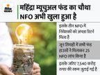 महिंद्रा मैनुलाइफ के तीन NFO में अच्छा रिटर्न, निवेशकों ने कमाया 16 से 55% तक का फायदा|बिजनेस,Business - Money Bhaskar