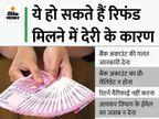 अब तक नहीं मिला है इनकम टैक्स रिफंड, बैंक अकाउंट की गलत जानकारी या प्री-वैलिडेट न होना हो सकती इसकी वजह|बिजनेस,Business - Money Bhaskar