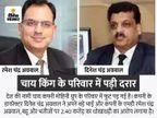 2.40 करोड़ के फ्रॉड का आरोप, कंपनी के डायरेक्टर ने बड़े भाई रमेश चंद्र अग्रवाल, बहू और भतीजों पर दर्ज कराई FIR|कानपुर,Kanpur - Money Bhaskar