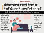 वैक्सीन के बाद कोरोना संक्रमित के संपर्क में आएं तो तुरंत टेस्ट कराएं, निगेटिव होने पर 5-7 दिन में दूसरा टेस्ट करवाएं, जानिए क्या-क्या जरूरी ज़रुरत की खबर,Zaroorat ki Khabar - Money Bhaskar