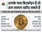 बिटकॉइन से पिज्जा, आइसक्रीम, कॉफी खरीदिए, यूनोकॉइन के ऐप से कर सकते हैं खरीदारी बिजनेस,Business - Money Bhaskar
