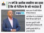 पूर्व डायरेक्टर ने IPO रोकने की मांग की, 27,500 डॉलर का किया था निवेश, एक भी शेयर नहीं मिला|बिजनेस,Business - Money Bhaskar