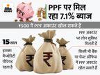 PPF में निवेश करके कमा सकते हैं FD से ज्यादा रिटर्न, टैक्स छूट और लोन का भी मिलेगा फायदा|बिजनेस,Business - Money Bhaskar