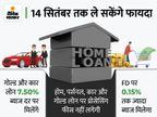 SBI ने होम लोन के बाद अब पर्सनल, कार और गोल्ड लोन की प्रोसेसिंग फीस भी की माफ, FD पर भी मिलेगा ज्यादा ब्याज बिजनेस,Business - Money Bhaskar