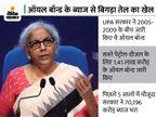वित्त मंत्री निर्मला सीतारमण बोलीं- एक्साइज ड्यूटी कम नहीं कर सकते, महंगे फ्यूल के लिए UPA सरकार जिम्मेदार|बिजनेस,Business - Money Bhaskar