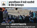 ई-इमरजेंसी X-Misc वीजा का ऐलान, अफगानिस्तान में फंसे भारतीयों के लिए हेल्पलाइन नंबर और ई-मेल आईडी जारी की|बिजनेस,Business - Money Bhaskar