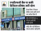अब जारी कर पाएगा क्रेडिट कार्ड, दिसंबर में रिजर्व बैंक ने लगाया था प्रतिबंध|बिजनेस,Business - Money Bhaskar