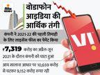 वोडाफोन आइडिया ने पहली तिमाही में लाइसेंस फीस का पेमेंट किया, 30 जून तक कंपनी पर 1.91 लाख करोड़ का कर्ज|बिजनेस,Business - Money Bhaskar