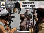 तालिबान के सामने अब अपने ही आतंकी गुटों में संघर्ष रोकने की चुनौती, अल कायदा और कई आतंकी संगठन साथ आए|विदेश,International - Money Bhaskar