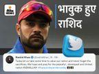 तालिबान के कब्जे के बाद स्टार स्पिनर का पहला ट्वीट, कहा- हम शांतिपूर्ण, विकसित और एकजुट मुल्क के लिए दुआ करते हैं|क्रिकेट,Cricket - Money Bhaskar