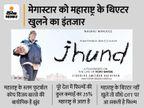 अमिताभ की 'झुंड' के OTT राइट्स 33 करोड़ में बिके, कहानी महाराष्ट्र की इसलिए यहां थिएटर खुलने के बाद होगी रिलीज|बॉलीवुड,Bollywood - Money Bhaskar