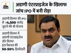 सेबी ने अडाणी विल्मर के IPO पर लगाई रोक, ग्रुप कंपनी में विदेशी निवेश की जांच बनी वजह बिजनेस,Business - Money Bhaskar
