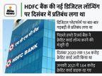 HDFC बैंक को मिलने लगी है क्रेडिट कार्ड की एप्लिकेशन, हर महीने 5 लाख नए क्रेडिट कार्ड जारी करने का लक्ष्य|बिजनेस,Business - Money Bhaskar
