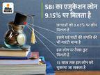 SBI 1.50 करोड़, BOB 80 लाख रुपए देता है एजुकेशन लोन, छात्राओं को ब्याज में आधा पर्सेंट की छूट बिजनेस,Business - Money Bhaskar