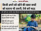 बच्चे खुद को जिम्मेदार न मान बैठें, इसलिए उन्हें साफ शब्दों में खबर दें; व्यवहार बदले तो एक्सपर्ट की सलाह लें|ज़रुरत की खबर,Zaroorat ki Khabar - Money Bhaskar