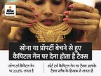 प्रॉपर्टी और सोना बेचने से हुए प्रॉफिट पर भी देना होता है टैक्स, निवेश की अवधि के हिसाब से होता है टैक्स का कैलकुलेशन|बिजनेस,Business - Money Bhaskar