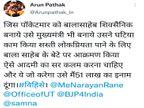 वाराणसी में वांछित हिंदू सेना के अध्यक्ष का एलान- नारायण राणे की अस्थियां काशी में नहीं होने दूंगा विसर्जित, डेढ़ माह से तलाश रही पुलिस वाराणसी,Varanasi - Money Bhaskar