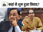10 दिन पहले उद्धव अपनी स्पीच भूल गए थे, इसी पर राणे के तल्ख बयान के बाद शुरू हुई थी तकरार देश,National - Money Bhaskar