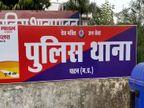 जबलपुर में 150 से अधिक ग्रामीणों का समूह बनाकर आरोपी देता था लोन पास कराने का झांसा, बीमा के एवज में सभी से ऐंठ चुका है 1600-1600 रुपए|जबलपुर,Jabalpur - Money Bhaskar