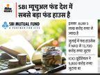 SBI म्यूचुअल फंड के NFO ने जुटाया 14 हजार करोड़ रुपए, निवेशकों ने जमकर लगाए पैसे|बिजनेस,Business - Money Bhaskar
