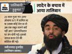 तालिबान ने कहा- 9/11 हमलों के वक्त ओसामा तो अफगानिस्तान में था, उसके गुनाहगार होने के सबूत क्यों नहीं मिले|विदेश,International - Money Bhaskar