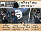काबुल पर हमला करने वाला आतंकी संगठन ISIL-K अलकायदा का अपग्रेड वर्जन; वह तालिबान के कमांडरों को भी अपने साथ ले रहा|विदेश,International - Money Bhaskar