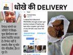 रिफंड मांगने पर पल्ला झाड़ा, कहा- सॉरी, रेस्टोरेंट से मांगो रिफंड, युवक को भूखे पेट सोना पड़ा|प्रयागराज (इलाहाबाद),Prayagraj (Allahabad) - Money Bhaskar