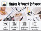 सितंबर में आधार-पैन लिंक और डीमैट अकाउंट की KYC सहित निपटाने हैं ये 4 जरूरी काम, न करने पर हो सकती है परेशानी|बिजनेस,Business - Money Bhaskar