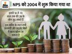 PFRDA ने नेशनल पेंशन सिस्टम से जुड़े नियमों में किया बदलाव, अब 70 साल की उम्र तक इसमें हो सकेंगे शामिल|बिजनेस,Business - Money Bhaskar