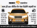 गाड़ियों के लिए 'वन नेशन-वन नंबर' की तैयारी, राज्य बदलने पर भी कार-बाइक के दोबारा रजिस्ट्रेशन की जरूरत नहीं होगी|एक्सप्लेनर,Explainer - Money Bhaskar