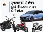 हुंइई N लाइन से लेकर वॉक्सवैगन टैगून कार होगी लॉन्च, बाइक सेगमेंट में सुपरबाइक्स की रहेगी धूम|टेक & ऑटो,Tech & Auto - Money Bhaskar