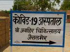 BSF की महिला कॉन्स्टेबल निकली कोरोना पॉजिटिव; महाराष्ट्र से परिवार समेत छुट्टी बिताकर लौटी जैसलमेर; पति बच्चे समेत अस्पताल में एडमिट; स्वास्थ्य विभाग खंगाल रहा ट्रेवल हिस्ट्री|जैसलमेर,Jaisalmer - Money Bhaskar