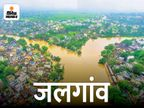 महाराष्ट्र के 750 गांव बाढ़ की चपेट में, 500 मवेशी बहे; UP के 11 बांधों में रिसाव शुरू|देश,National - Money Bhaskar