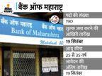 बैंक ऑफ महाराष्ट्र ने एग्रीकल्चर ऑफिसर, सिक्योरिटी और लॉ ऑफिसर की भर्ती के लिए 190 पदों पर मांगे आवेदन, 19 सितंबर है अप्लाई करने की आखिरी तारीख करिअर,Career - Money Bhaskar