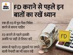 FD कराने से पहले अवधि और इस पर लगने वाले टैक्स सहित इन 6 बातों का रखें ध्यान, नहीं तो उठाना पड़ सकता है नुकसान|बिजनेस,Business - Money Bhaskar