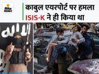 देश के हिंदू नेताओं और मंदिरों को निशाना बना सकता है खुरासान आतंकी संगठन, काबुल एयरपोर्ट पर इसी ने किया था ब्लास्ट|देश,National - Money Bhaskar