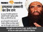 ISI के इशारे पर भारतीयों की जान लेने वाला हक्कानी नेटवर्क बोला- कश्मीर में नहीं देंगे दखल, जानें इस आतंकी संगठन के बारे में सब कुछ एक्सप्लेनर,Explainer - Money Bhaskar